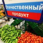 Сельскому хозяйству предсказали новую волну импортозамещения