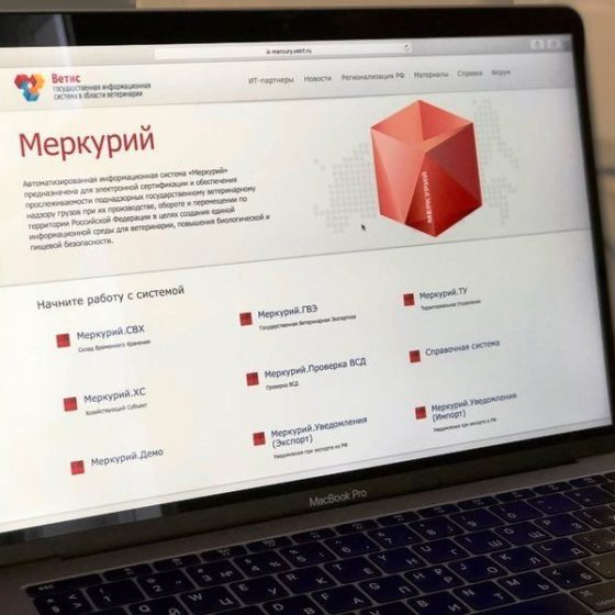 """Минсельхоз внес изменения в программу """"Меркурий"""""""